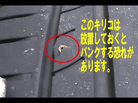タイヤがパンクするキリコと放置しても大丈夫なキリコをレビュー