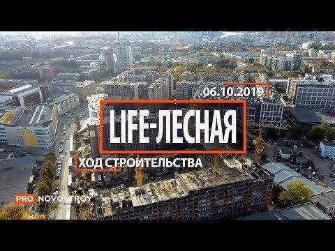 """ЖК """"Life-Лесная"""" [Ход строительства от 06.10.2019]"""
