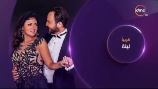 مسلسل ليلة بطولة مكسيم خليل و رانيا يوسف قريبآ على dmc