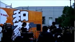 和歌山大学 和大祭 セカンドステージのライブの模様を配信しています! ...