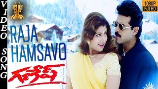 Rajahamsavo Full Song HD l Ganesh Movie Songs HDl Venkatesh   Ramba   Madhubala   Suresh Production