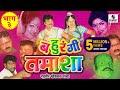 Popular Videos - Tamasha & Drama video