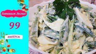 Салат без майонеза с зеленой фасолью/ ПП салат