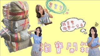 《淘寶開箱》竟然又在淘寶買了4大箱!【亢品心】【高清版】 thumbnail