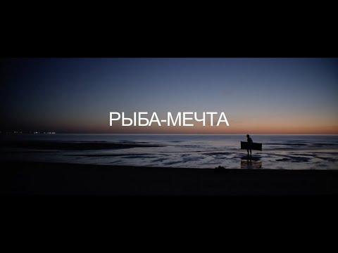"""Трейлер фильма """"Рыба-мечта"""""""