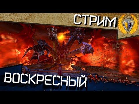 Видео Воскресный стрим PС #37, игра Neverwinter