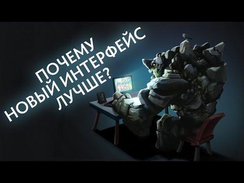 DOTA 7.00 - ПОЧЕМУ НОВЫЙ ИНТЕРФЕЙС ЛУЧШЕ?