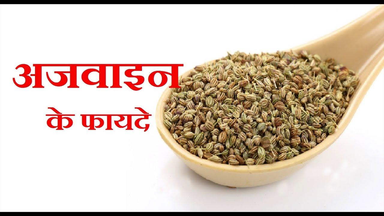 Image result for अजवायन