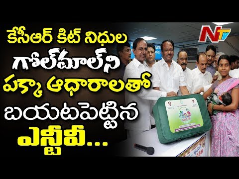 NTV Busts KCR Kit Scheme Scam in Telanagna || KCR KIT Funds Golmaal || NTV Exclusive
