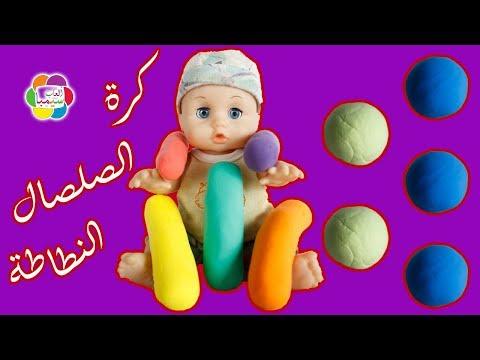 لعبة كرة الصلصال النطاطة الجديدة للاطفال العاب عجينة صلصال الاسكوتش بنات واولاد play doh toys