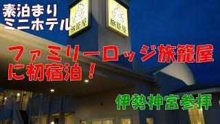 ファミリーロッジ旅籠屋 伊勢松坂店、話題のミニホテルに泊まってみた