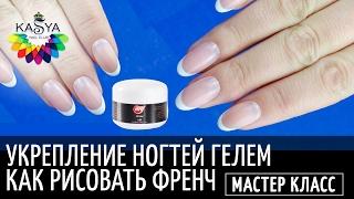 Укрепление ногтей гелем / Френч гелем