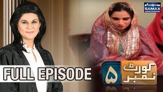 Beemar Dulhan | Court Number 5 | SAMAA TV | 14 JAN 2018