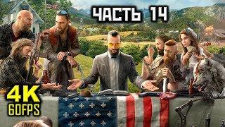Far Cry 5, Прохождение Без Комментариев - Часть 14: Жертвуйте Слабыми [PC | 4K | 60FPS]