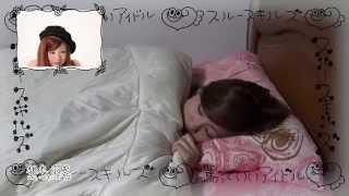 根本羽衣のおやすみリアルドキュメント! こんなに、すぐに… KawaiianTV...