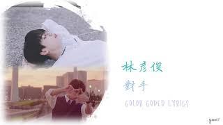 Download LIN YANJUN / EVAN LIN (林彥俊) (NINE PERCENT) - 對手 [歌词版/lyrics]