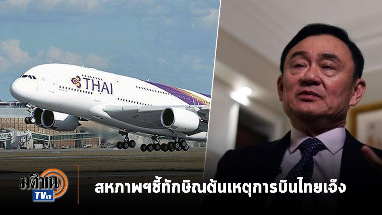 """สหภาพฯออกโรงชี้เป้า""""ทักษิณ""""ต้นเหตุทำบินไทยเจ๊ง!? โซเชียลฯถาม""""มันใช่เหรอ?"""" : Matichon TV"""