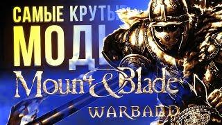 САМЫЕ КРУТЫЕ МОДЫ Mount and Blade: Warband