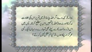 Surah Yunus v.1-41 with Urdu translation, Tilawat Holy Quran, Islam Ahmadiyya