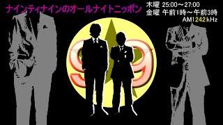 ナインティナインのオールナイトニッポン 第992回 2014年 4月25日 「ナ...