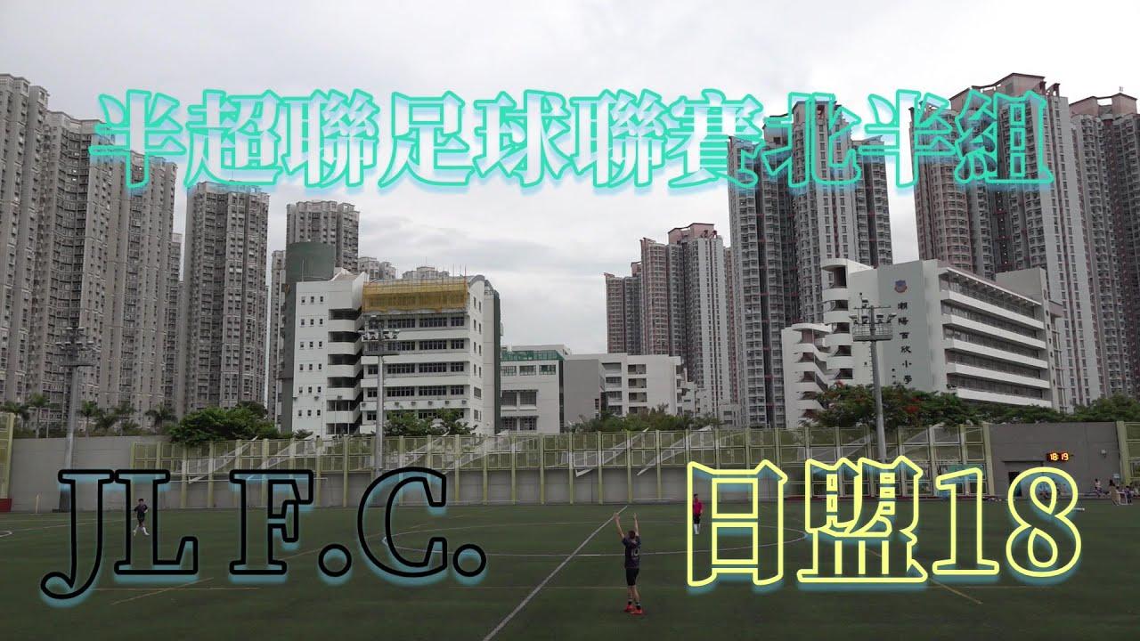 JL FC  vs 日盟18(2021.8.1.半超聯足球聯賽~北半組)精華