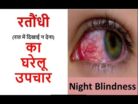 Image result for ratondhi ka ilaj