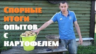 СПОРНЫЕ ИТОГИ опытов с картофелем .