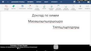 как редактировать текст на планшете? OfficeSuite