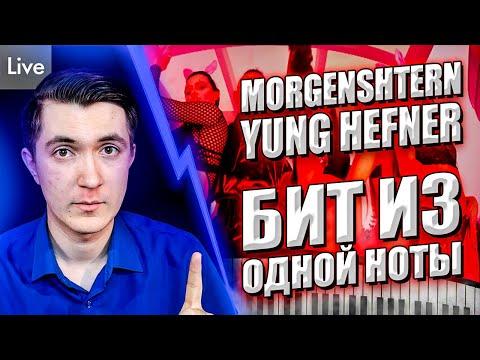 БИТ MORGENSHTERN - YUNG HEFNER ИЗ ОДНОЙ НОТЫ