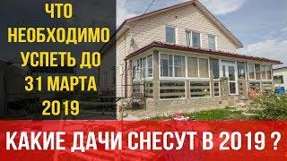 Что с дачами в 2019 ОНТ СНТ регистрация дачи 217 ФЗ