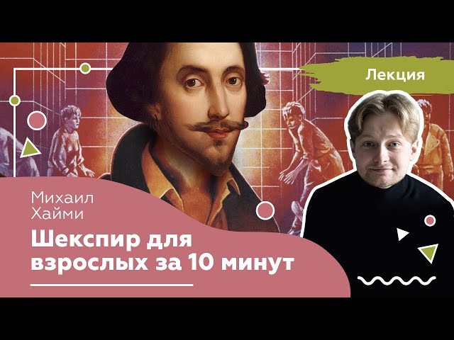 Шекспир для взрослых за 10 минут. Онлайн лекция.