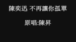 陳奕迅 不再讓你孤單 (原唱陳昇)
