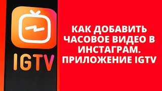 Как добавить часовое видео в инстаграм. Новое приложение IGTV.