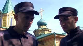 Открытые двери - фильм осужденных ИК-15 (Ангарск Иркутской области)