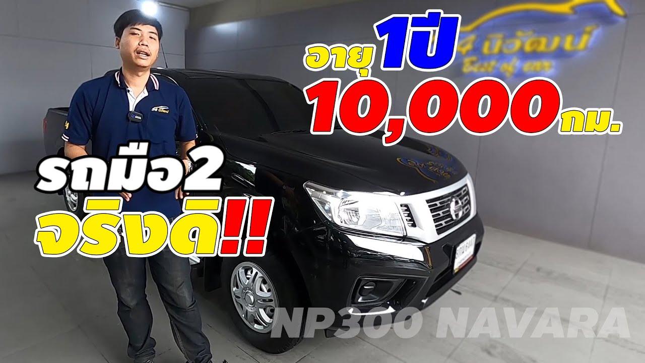 รถมือสองจริงอะ?! รถ1ปี ไมล์ 1หมื่น!! ของดีไม่พูดเยอะ NISSAN NP300 NAVARA DOUBLECAB 2.5 S