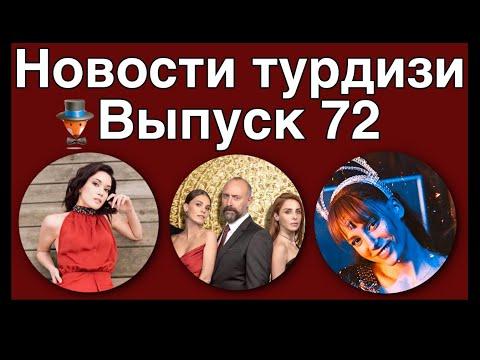 Новости турдизи. Выпуск 72