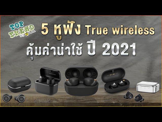 5 หูฟังไร้สาย True Wireless เกรดพรีเมียม น่าใช้ ปี 2021