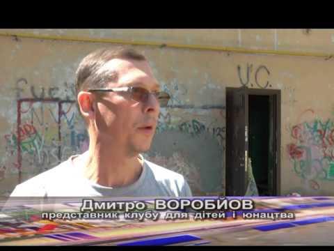 Вісник міського голови  Ремонт клубу дозвілля для дітей та юнацтва «Глобус»