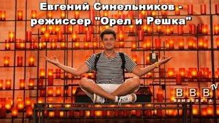 Евгений Синельников - режиссёр-постановщик трэвел-шоу «Орел и Решка». Интервью на BamBarBia.TV