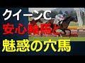 2018クイーンC大穴予想~東京マイル最強のあの馬が穴馬引き連れて混戦レースを断ち切…