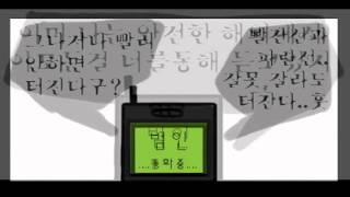 [영화 다이하드 패러디] 가장 싼 국제전화001..