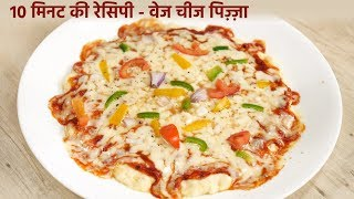10 मिनट में चीज पिज़्ज़ा - microwave me pizza banane ki vidhi bina yeast cookingshooking recipe