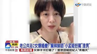 """不雅片外流!""""麻辣""""范筱梵尪爆共浴2裸女│中視新聞 20181017"""