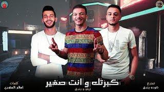 كليب مهرجان كبرتك وانت صغير (مش خالصه معاك ياخايني) حوده بندق - تيتو  توزيع حوده بندق