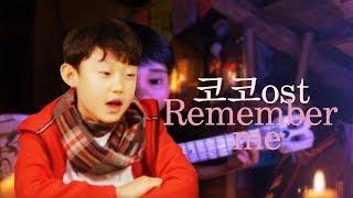 [ 세로영상 18.01.19 ] 코코(COCO) ost Remember me ( by.오연준 Guitarist 박주원 )