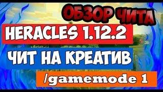 ➤▪Обзор и тест чита Heracles 1.12.2 чит на креатив и полёт в мини играх, Читы в майнкрафт