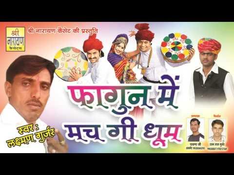मारवाड़ी फागण 2017 !! फागण मैं मच गई धूम !! Latest DJ Rajasthani SOng