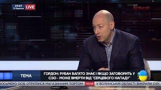 Гордон: Дело Рубана-Савченко – плохой спектакль, который закончится ничем