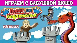 Побег из подземелья роблокс ! Играю в  Escape The Dungeon Obby
