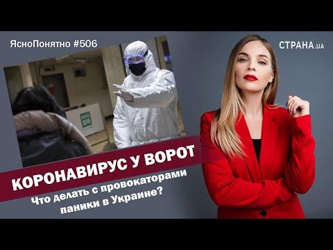 Коронавирус у ворот. Что делать с провокаторами паники в Украине?   #506 By Олеся Медведева